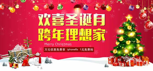淘宝圣诞节海报跨年主题模板 高清版图片