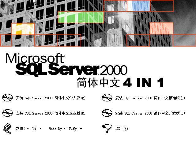 在Win10 上安装SQL Server 2000数据库